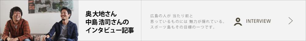 中島 浩司さん/奥 大地さん