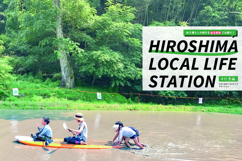 【個別相談会開催!】HIROBIRO.ひろしま LOCAL LIFE STATION #竹原編