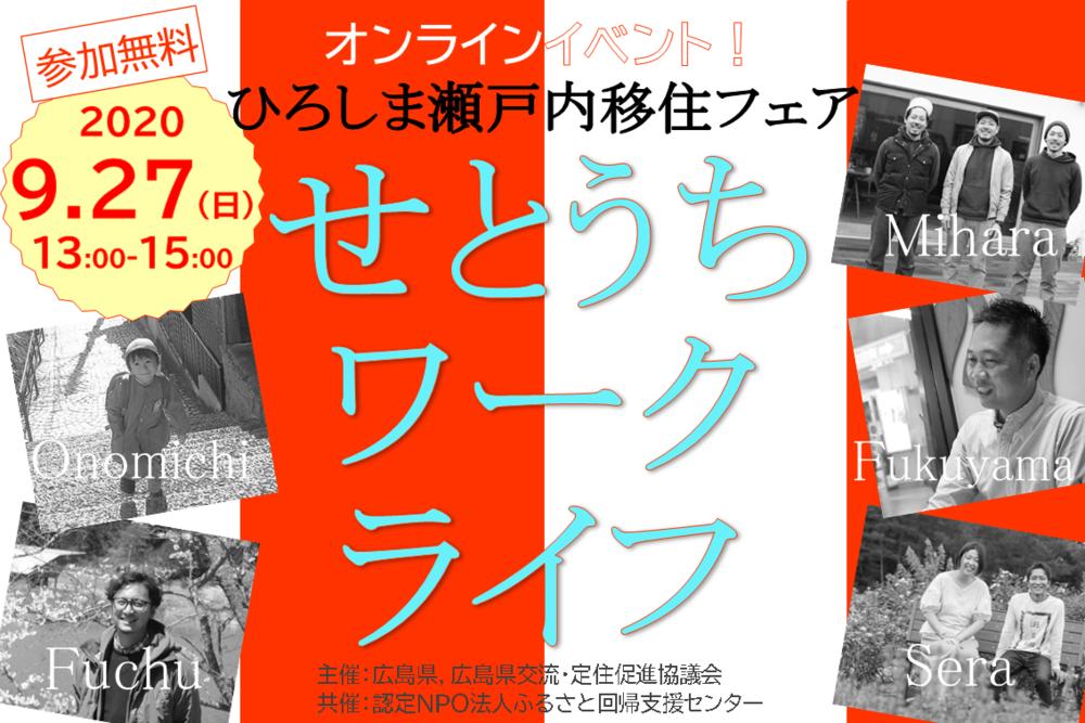 【オンラインイベント】ひろしま瀬戸内移住フェア<br/>せとうちワークライフ