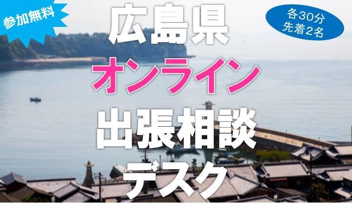 【オンライン出張個別相談デスク】瀬戸内の島の暮らしと仕事の相談会