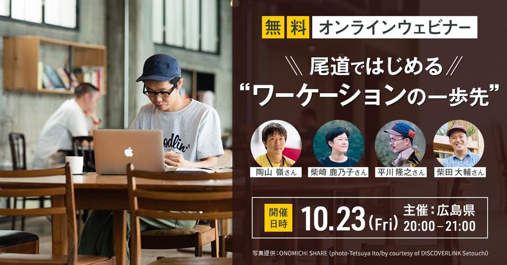 【オンラインイベント】尾道ではじめる「ワーケーションの一歩先」セミナー<br/>HIROBIRO.ひろしま LOCAL LIFE STATION