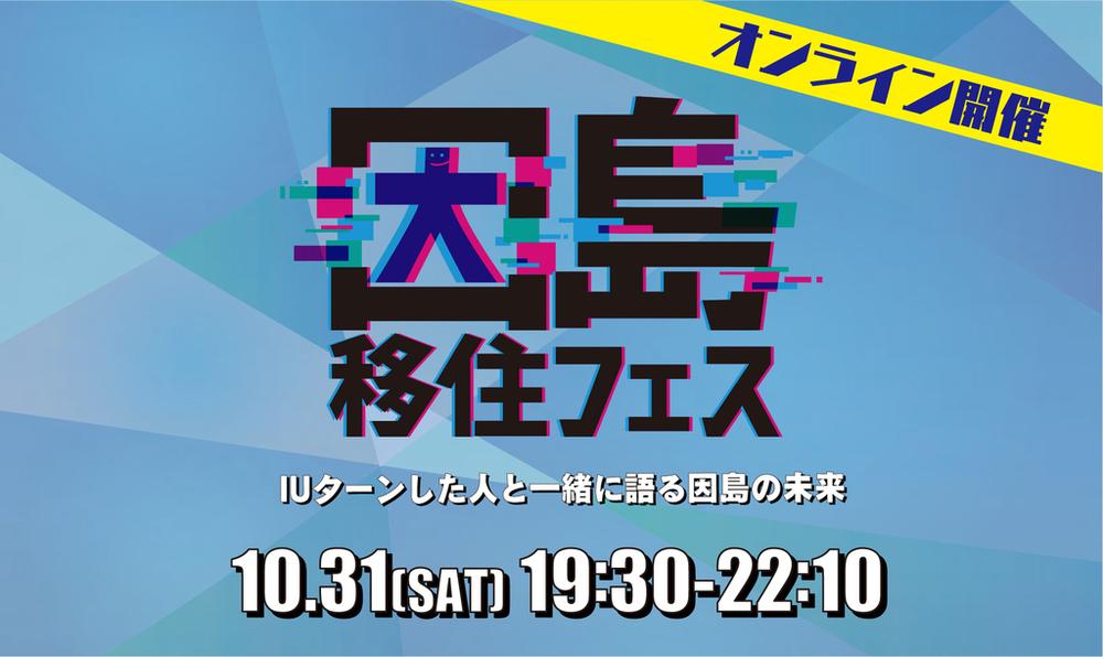 【オンラインイベント】因島移住フェス開催!!
