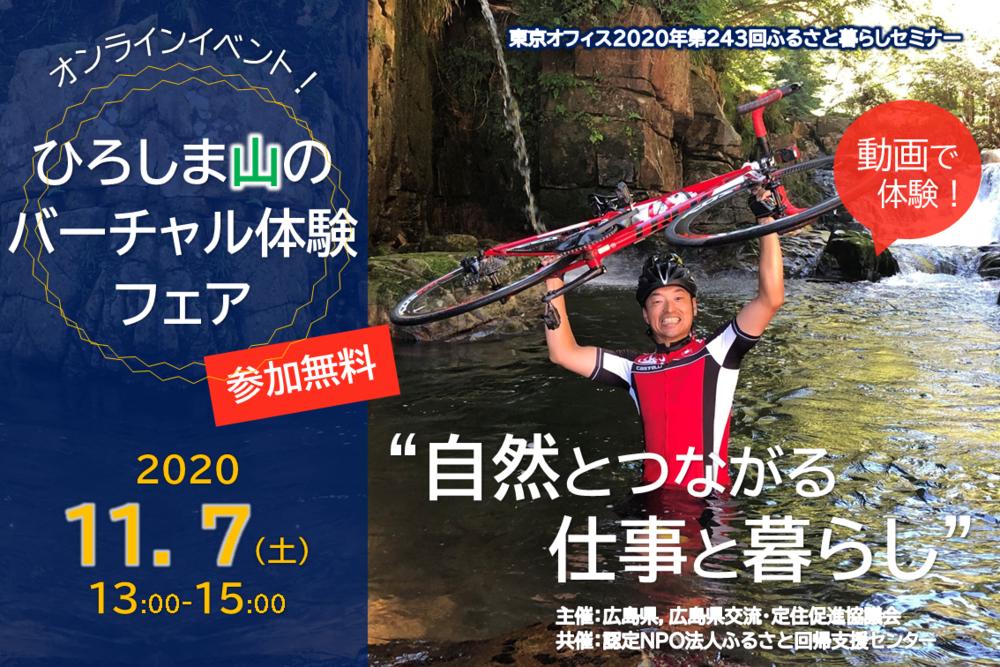 【オンラインイベント】ひろしま山のバーチャル体験フェア<br/>