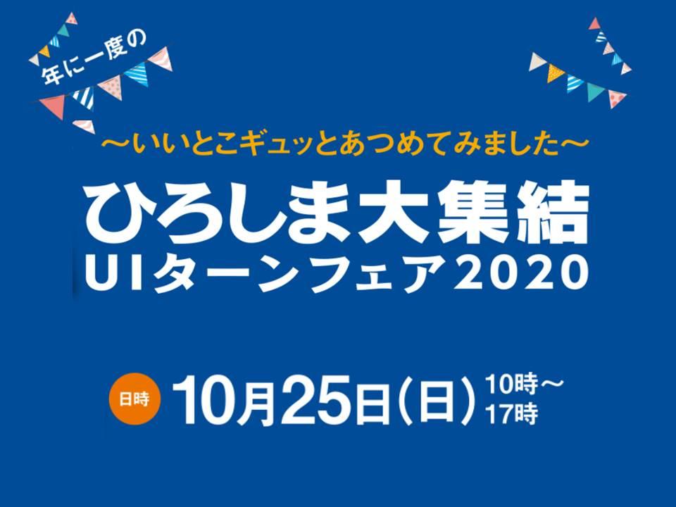 【オンライン・リアル イベント】ひろしま大集結 UIターンフェア2020