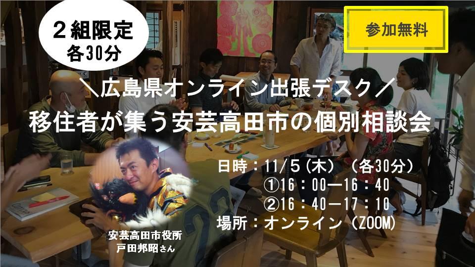 【オンライン出張個別相談デスク】</br>移住者が集う!安芸高田市の個別相談会