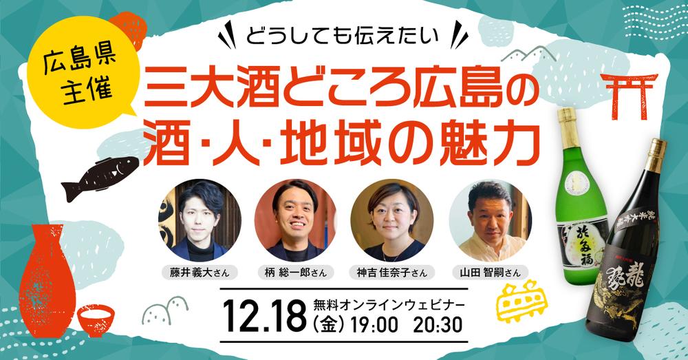 【オンラインイベント】どうしても伝えたいシリーズ<br>~実は日本三大酒処といわれる広島のお酒の話~
