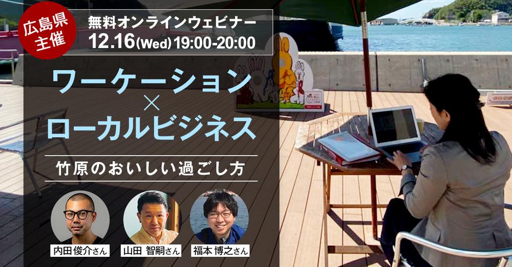 【オンラインイベント】ワーケーションで見える地域との関わりシロ</br>~竹原のおいしい過ごし方~