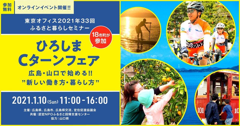 【2021年1月10日開催!】ひろしまCターンフェア<br/>広島・山口で始める!