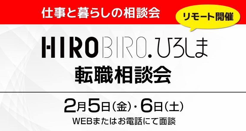 【WEB&電話】2月5日(金)・6日(土)HIROBIRO.ひろしま転職相談会(無料)を開催します!