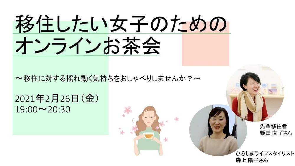 (リスケ) 【オンラインイベント】移住したい女子のためのオンラインお茶会 ~移住に対する揺れ動く気持ちをおしゃべりしませんか?~