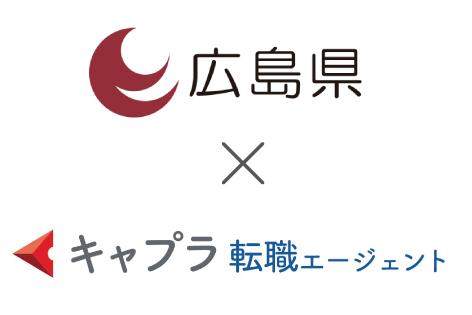 【オンライン開催】7月17日(土)広島県へのUターン・Iターン転職相談会