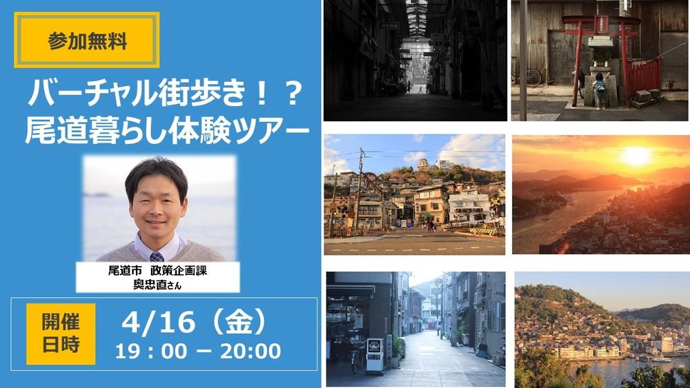 【オンライン】バーチャル街歩き!?尾道暮らし体験ツアー