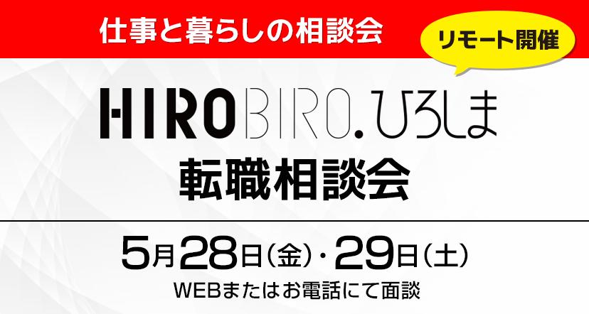 【WEB&電話】5月28日(金)・29日(土)HIROBIRO.ひろしま転職相談会(無料)を開催します!