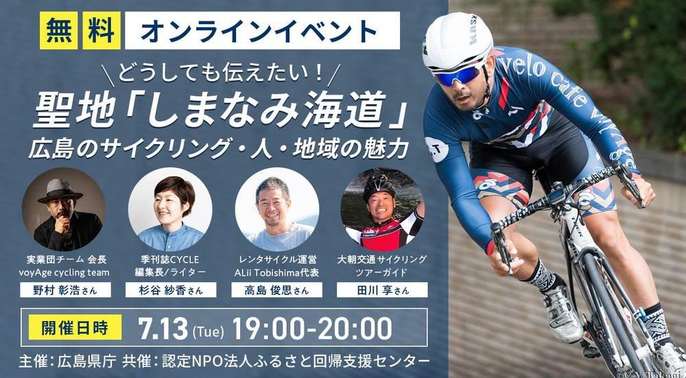 【オンライン】~どうしても伝えたい~ 世界7大サイクリストの聖地「しまなみ海道」有する広島のサイクリング・人・地域の魅力