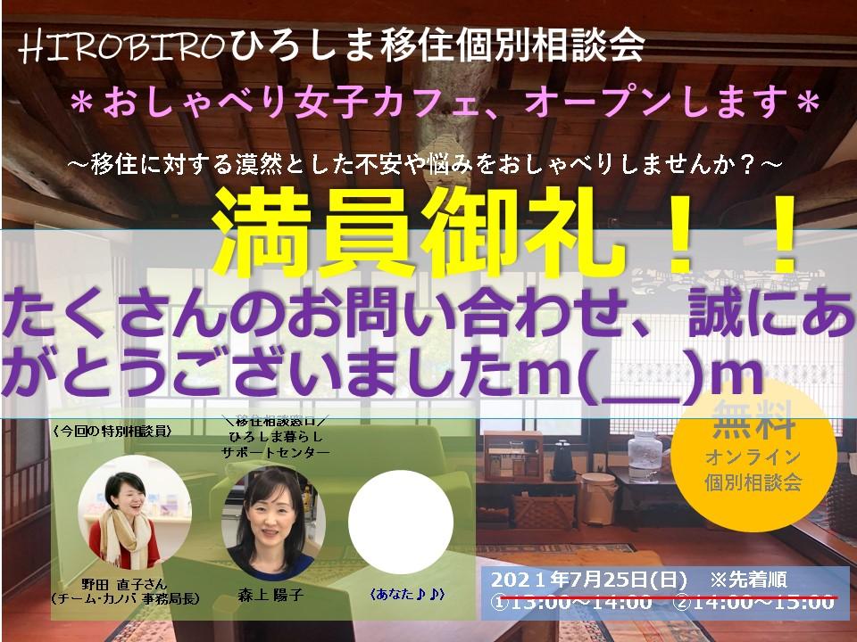満員御礼!!~ありがとうございました~【オンライン】7/25(日)HIROBIROひろしま移住 オンライン個別相談会*おしゃべり女子カフェ、オープンします。*~移住に対する漠然とした不安や悩みをおしゃべりしませんか?~