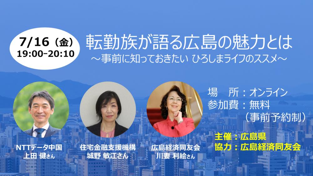 【オンライン】転勤族が語る広島の魅力とは ~事前に知っておきたい ひろしまライフのススメ~