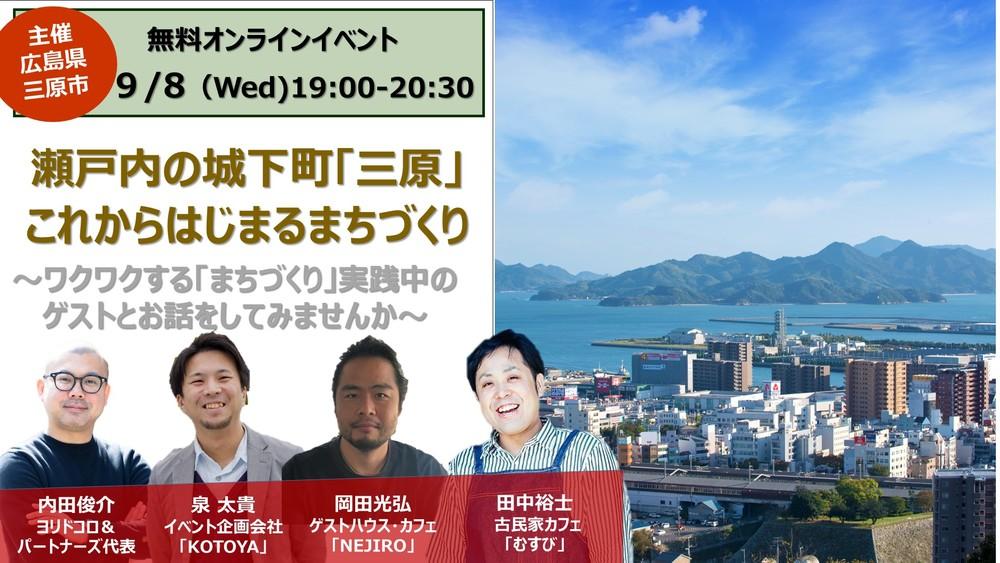 【オンラインイベント】瀬戸内の城下町「三原」 これからはじまるまちづくり
