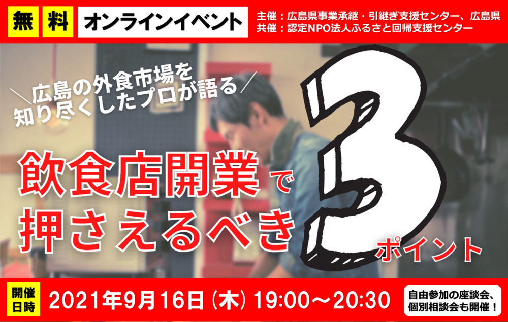 【オンライン】広島の外食市場を知り尽くしたプロが語る ~飲食店開業で押さえるべき3つのポイント~