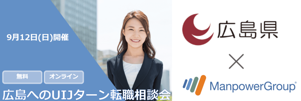 【オンライン開催】9月12日(日)広島県へのUIJターン転職相談会