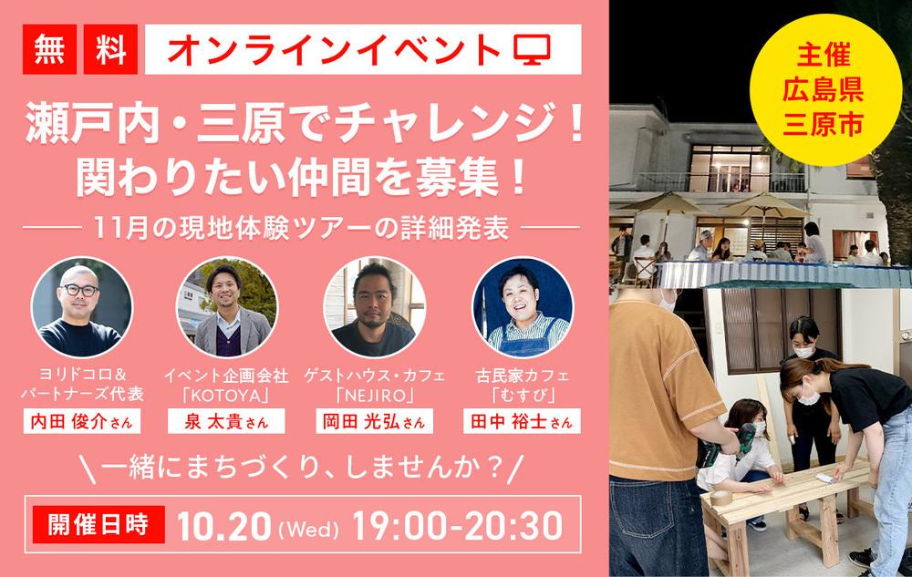 【オンラインイベント】瀬戸内・三原でチャレンジ!関わりたい仲間を募集します!