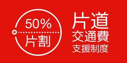 片道交通費支援制度 -広島県は,あなたの人生の「新たなチャレンジ」を応援します!-