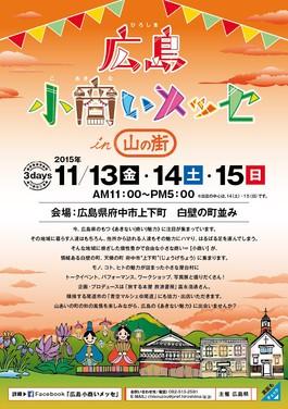 【終了しました】広島小商いメッセin山の街 府中市上下(じょうげ)に「あきない魅力」が集結