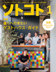 ソトコト1月号に「広島小商いメッセin海の街」の様子が掲載されました!