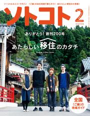 ソトコト2月号に「広島小商いメッセin山の街」の様子が掲載されました!