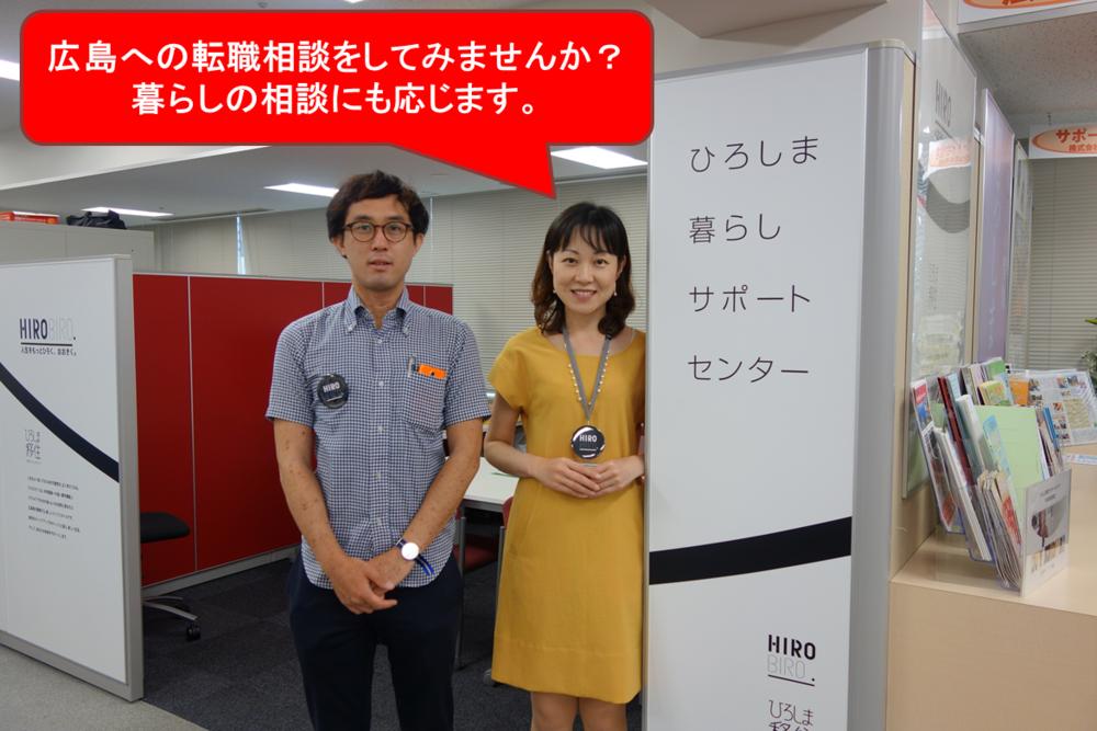 【広島への転職の相談をしてみませんか?】HIROBIROひろしまinトーキョー 広島県UIターン転職相談会を開催しました!