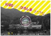 「HIROBIRO.ひろしまinトーキョー 新しいライフスタイル創造編」を開催します!