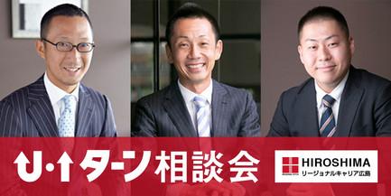 【広島への転職の相談をしてみませんか?】広島へのU・Iターン転職&移住相談会開催!