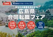 広島県合同転職フェアを,名古屋・東京・大阪で開催します!