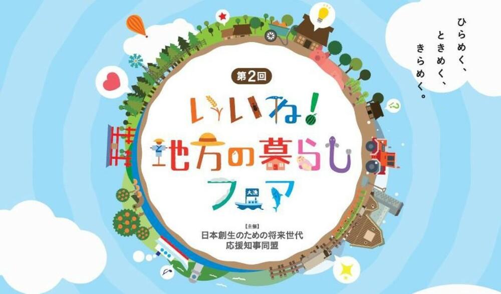 【終了しました】「いいね!地方の暮らしフェア」広島県移住相談会&ミニセミナー
