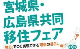 【終了しました】宮城県・広島県共同移住フェア