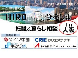 HIROBIRO.ひろしま 仕事と暮らしの相談会 【大阪】を開催します