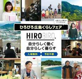 ひろびろ広島くらしフェアを開催します!