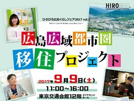 【終了しました】HIROBIRO.ひろしま暮らしフェア2017vol.2