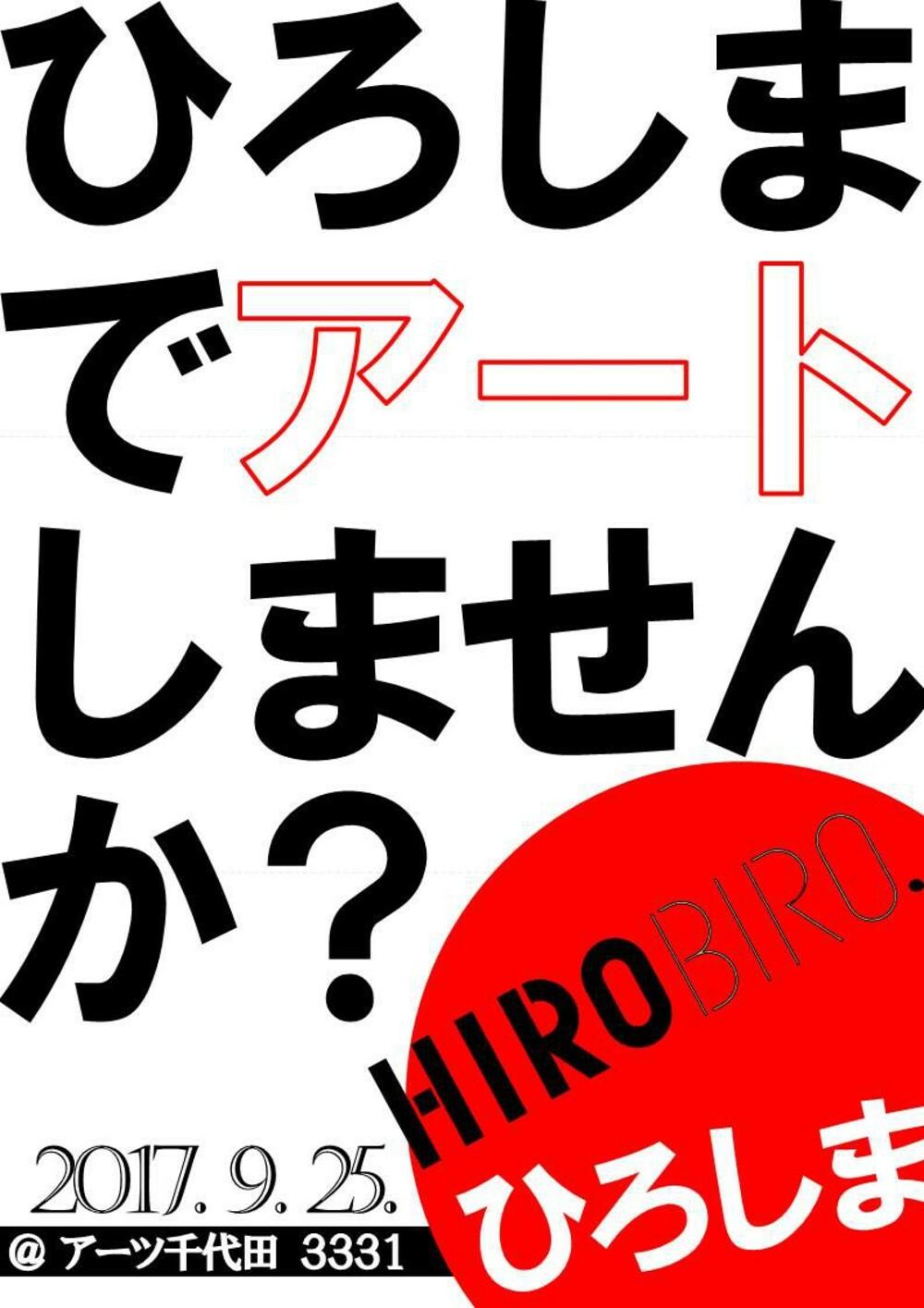 【終了しました】HIROBIRO.ひろしまinトーキョー アーティスト×地方ライフ編