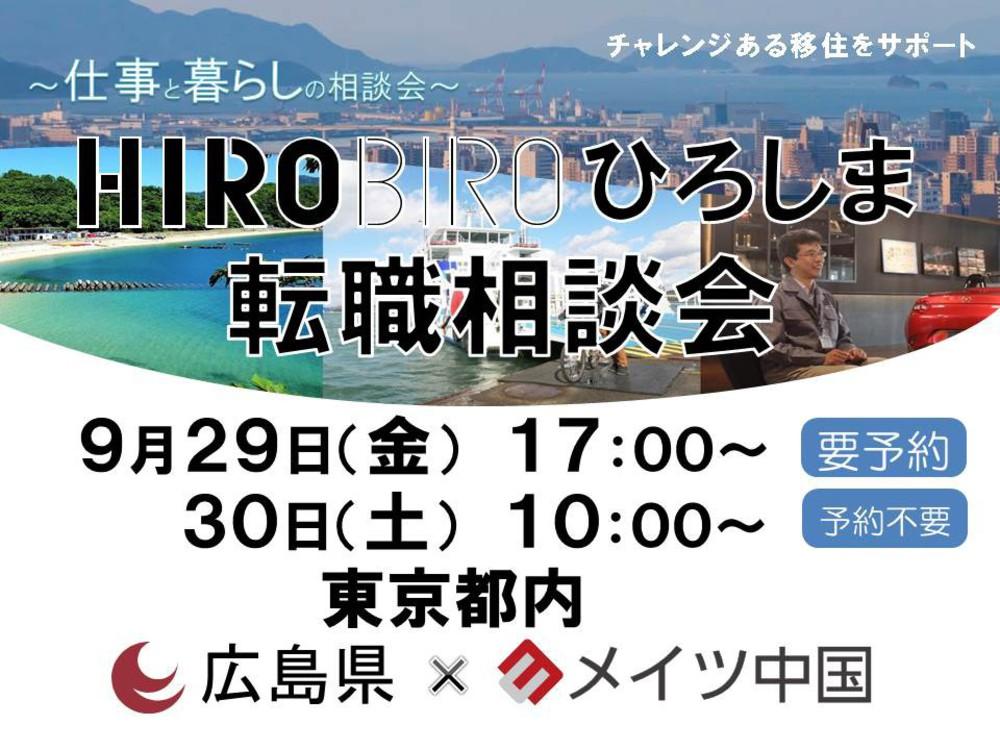 HIROBIRO.ひろしま仕事と暮らしの相談会【東京】を開催します
