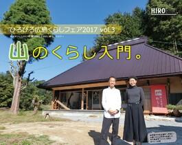 【終了しました】ひろびろ広島くらしフェア2017 vol.3 「山のくらし入門。」
