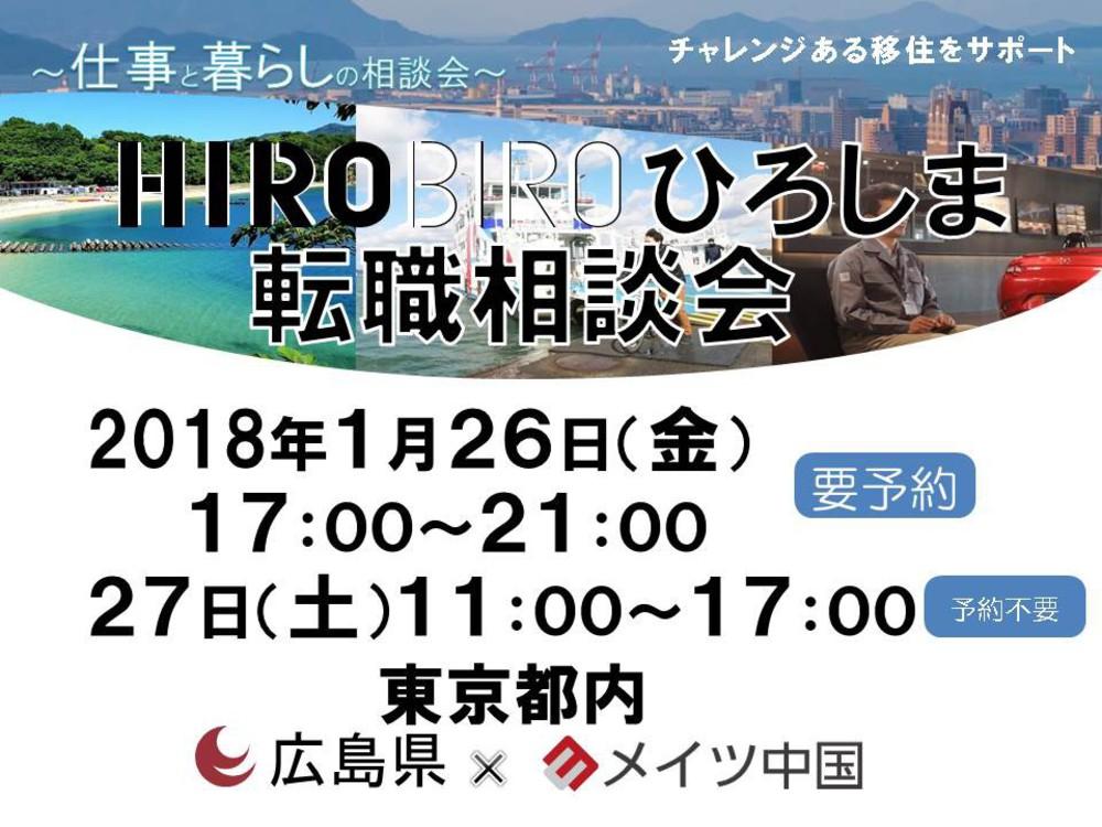 HIROBIRO.ひろしま 仕事と暮らしの相談会 1/26・27(金・土) 【東京】を開催します