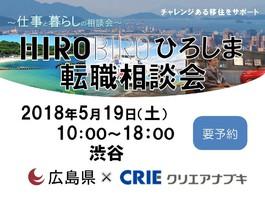 HIROBIRO.ひろしま 仕事と暮らしの相談会 5/19(土) 【東京・渋谷】を開催します