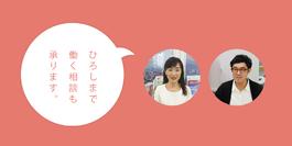 広島への転職・起業の相談も「ひろしま暮らしサポートセンター」で!