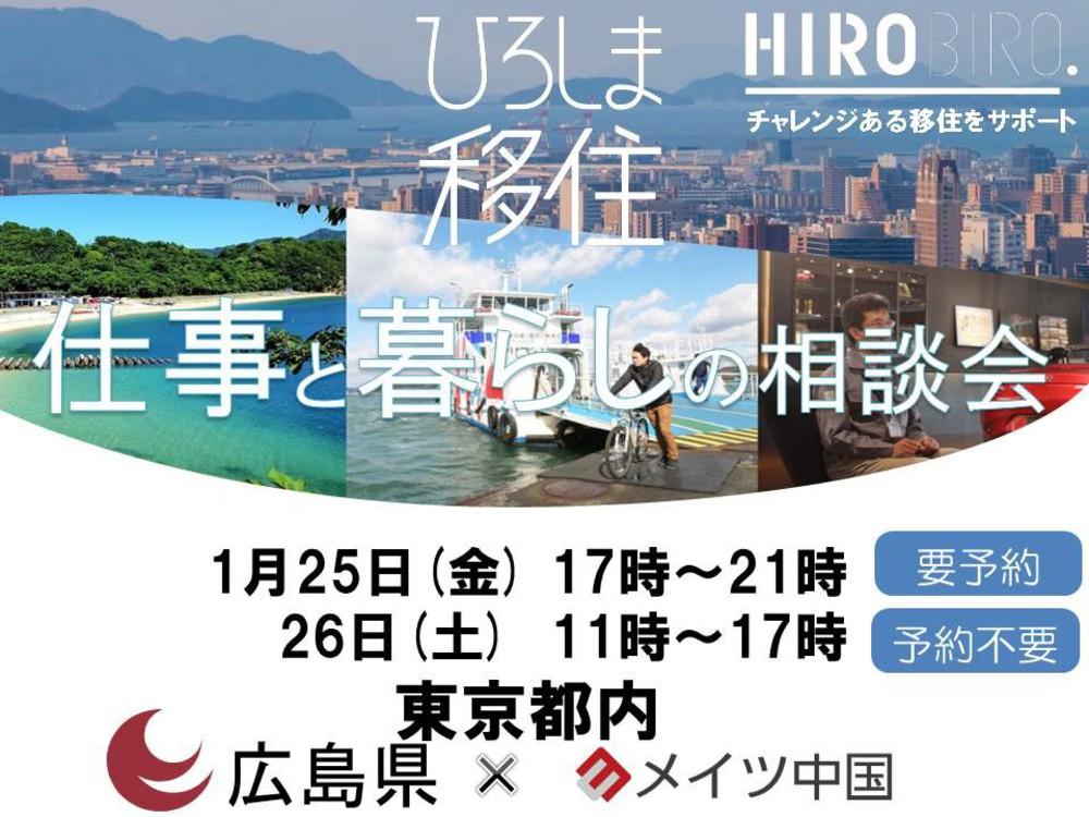 HIROBIRO.ひろしま 仕事と暮らしの相談会 1/25・26(金・土) 【東京】を開催します