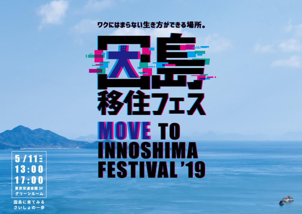 因島移住フェス ワクにはまらない生き方ができる場所。