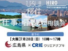 HIROBIRO.ひろしま 仕事と暮らしの相談会 7/20(土)【東京】 7/28(日)【大阪】 を開催します