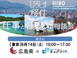HIROBIRO.ひろしま 仕事と暮らしの相談会 9/14(土)【東京】 を開催します