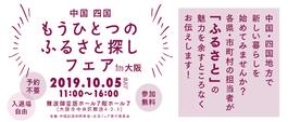 中国四国 もうひとつのふるさと探しフェア in 大阪 に参加します!!