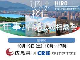 HIROBIRO.ひろしま 仕事と暮らしの相談会 10/19(土)【東京】 を開催します