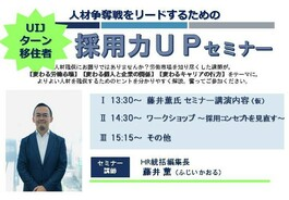 【企業向けセミナー】UIJターン移住者・採用力UPセミナーを開催します!